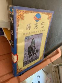 高龙巴:梅里美中短篇小说精选