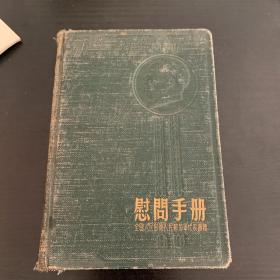五十年代手抄医方(精品)胎产方面,及土方杂方多(内容珍贵)