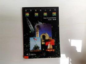 B202849 世界漫游小丛书--漫游美国(书脊有破损)