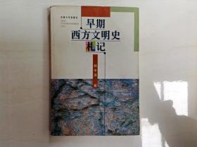 B202827 早期西方文明史札记(一版一印)