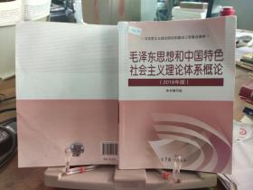 9787040494815 毛泽东思想和中国特色社会主义理论体系概论(2018版)