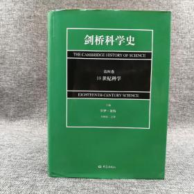 特惠| 剑桥科学史(第4卷)(18世纪科学) 布面精装