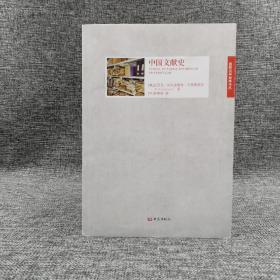 特惠| 国际汉学经典译丛:中国文献史