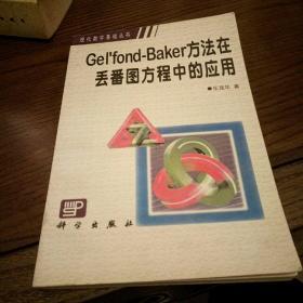 Gel''fond-Baker方法在丢番图方程中的应用