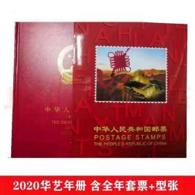 2020年邮票年册(中国集邮总公司预定册)