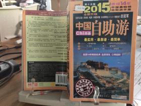 9787511272485 中国自助游:2015年全新升级版