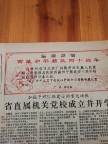 《贵州茅台酒、习酒专题报》贵州省习水酒厂向勤劳的西藏人民致敬,隆重推出庆祝西藏和平解放40周年特制习酒和习水大曲,我厂将于五月下旬在拉萨举行习九线西藏大型活动!厂长:陈星国。茅台酒厂发动各班组开展劳动竞赛!《贵州日报》