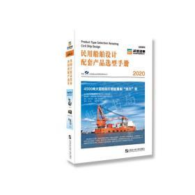 现货正版 民用船舶设计配套产品选型手册2020版
