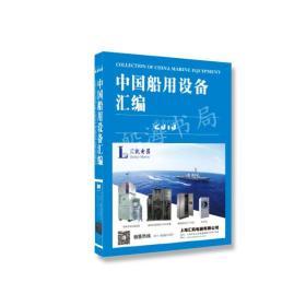 现货正版  中国船用设备汇编2019版