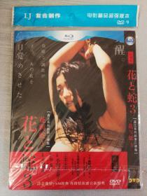 日本电影 花蛇3  DVD