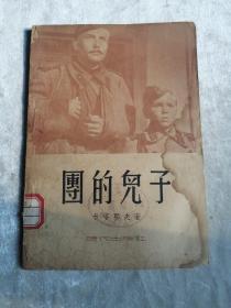 包邮 团的儿子 时代出版社