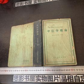 中医学概论【精装1959年版】