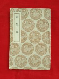 严陵集(丛书集成初编)中华民国二十六年十二月初版