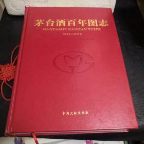 茅台酒百年图志(1915—2015)