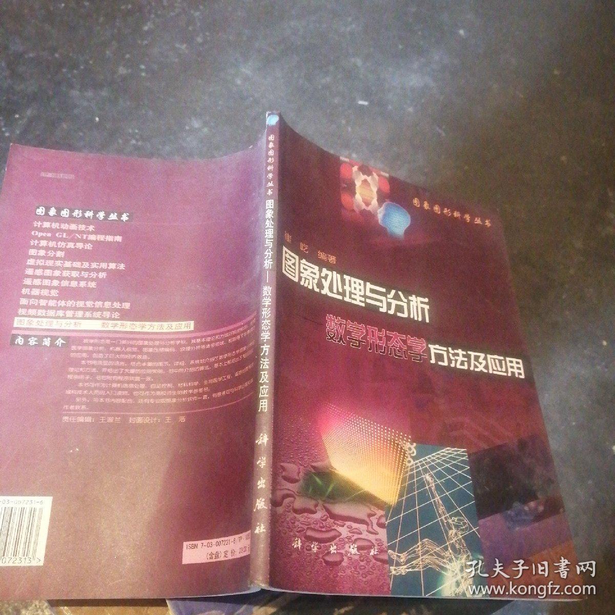图象处理与分析——数学形态学方法及应用(含盘)见图