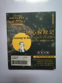 地心探险记中学生英文读物(双语对照)2000单词读遍世界名著丛书