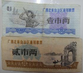 1973年广西通用粮票(壹市两+贰市两)二张合售