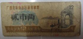 1973年广西通用粮票(贰市两)