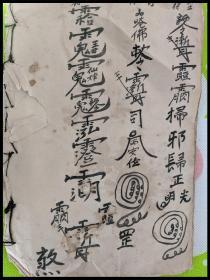 道教符咒书