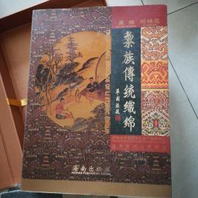 黎族传统织锦