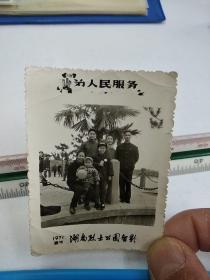 《胸戴毛主席像章手捧红宝书的一家在1971年春节于湖南烈士公园留影老照片》
