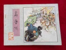 连环画《水浒之15高唐州》徐有武绘画1982.1.1人民美术