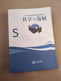 共享与发展 2017江西省信息系统调研课题