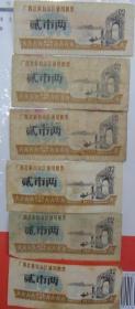 1973年广西通用粮票(贰市两)6张合售