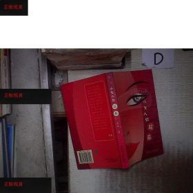 【欢迎下单!】小女人的妖筋 。奚凝春风文艺出版社;北京辽版华