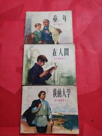 连环画 童年 在人间 我的大学 高尔基故事 三本 人民美术出版社 1972年