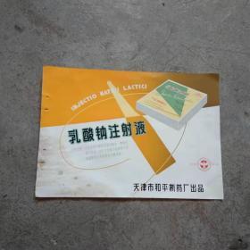五十年代天津市和平制药厂 乳酸钠注射液说明书