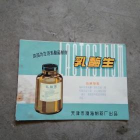 五十年代天津市渤海制药厂 乳酶生说明书