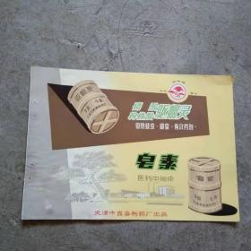 五十年代天津市崑崙制药厂 皂素说明书