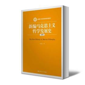 全新正版 新编马克思主义哲学发展史(第三版)(新编21世纪哲学系列教材)安启念 中国人民大学出版社