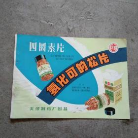 五十年代天津制药厂 氢化可的松片说明书