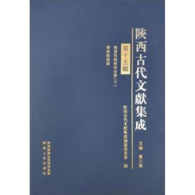 陕西古代文献集成(第15辑)