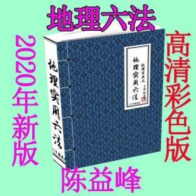 陈益峰实战风水堪舆教材《地理宝典之地理实用六法》2020年彩图版