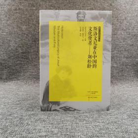 低价|  著名汉学家研究丛书·斯洛文尼亚在中国的文化使者:刘松龄