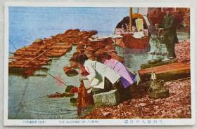 民国 日据时期 台湾民俗文化明信片 在河边洗衣服的妇女 可见 河面竹筏 品好如图