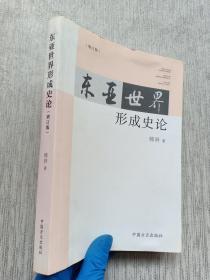 东亚世界形成史论(增订版)