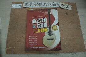 木吉他培训三月通~