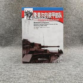 低价| 二战纪实书系:隆美尔的装甲部队