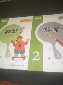 朴新教育数学思维训练教程2:春 家长版、学生版(两本合售)