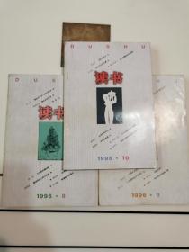 《读书》1996年8、9、10期(合售)