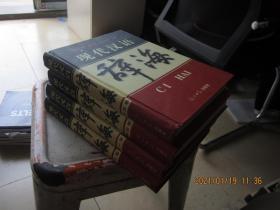 现代汉语 辞海(第一—四卷)全