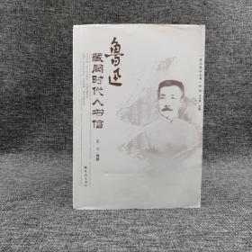 绝版| 鲁迅藏品丛书:鲁迅藏同时代人书信