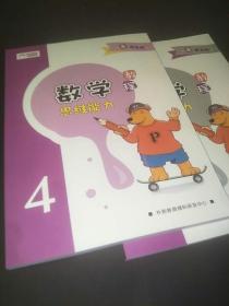 朴新教育数学思维训练教程4:春家长版、学生版、(两本合售)
