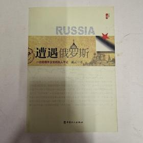 遭遇俄罗斯:一位驻俄外交官的私人手记