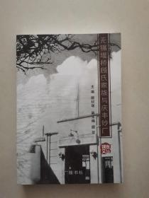 无锡堰桥顾氏家族与庆丰纱厂