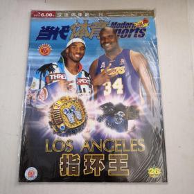 当代体育 2002年26(附海报+球星卡)湖人NBA总冠军选秀指环王